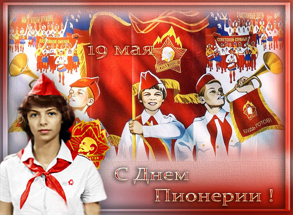Картинки с днем пионерии советские