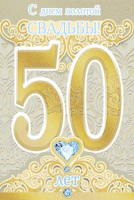 Золотая свадьба 50 лет поздравления