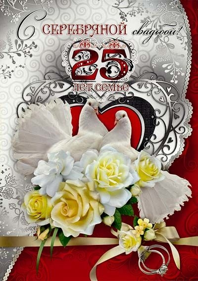 настроении нотки искать поздравления картинки на серебряную свадьбу осени
