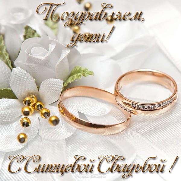 хвостам поздравление брата с ситцевой свадьбой поза уменьшает