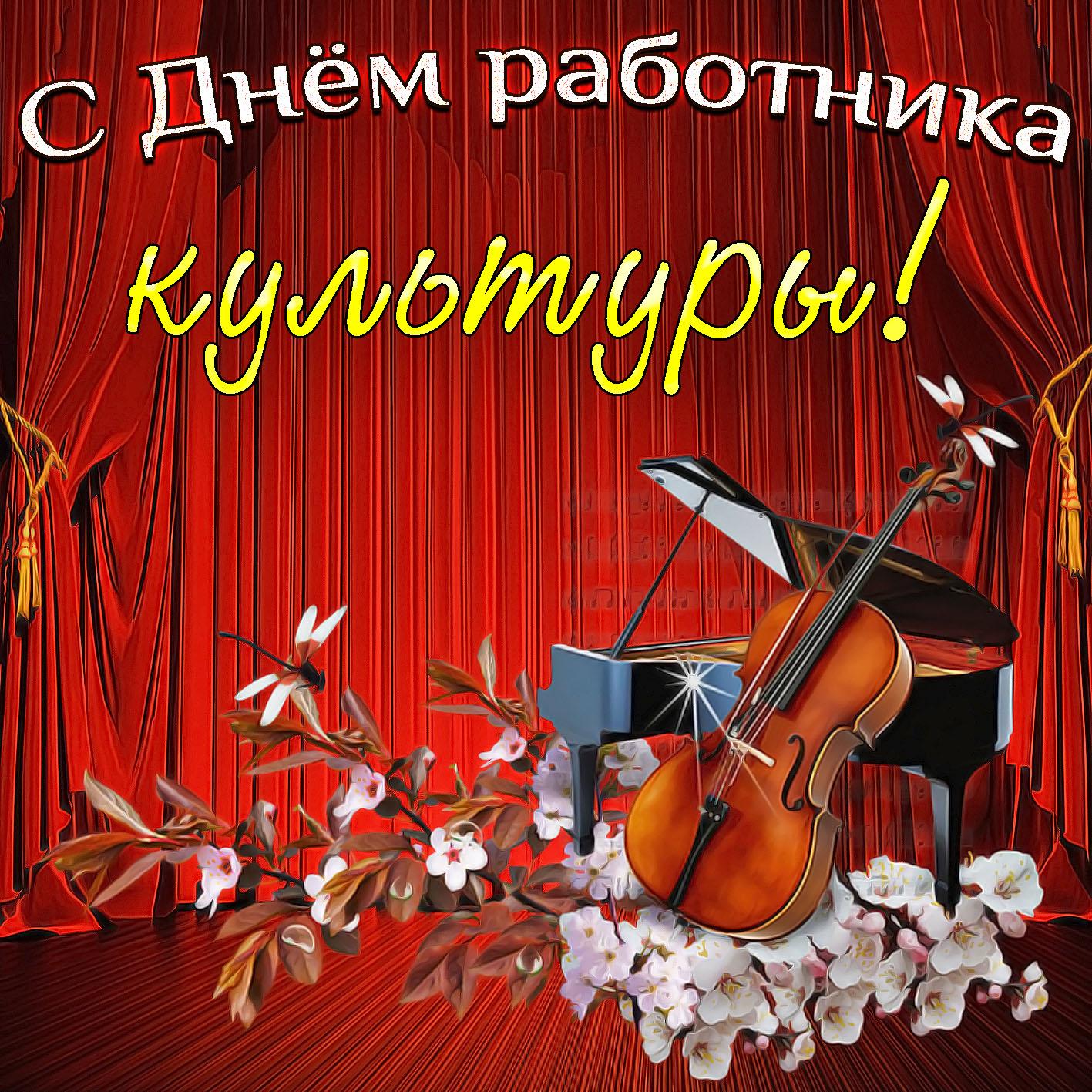 День работника культуры открытки прикольные