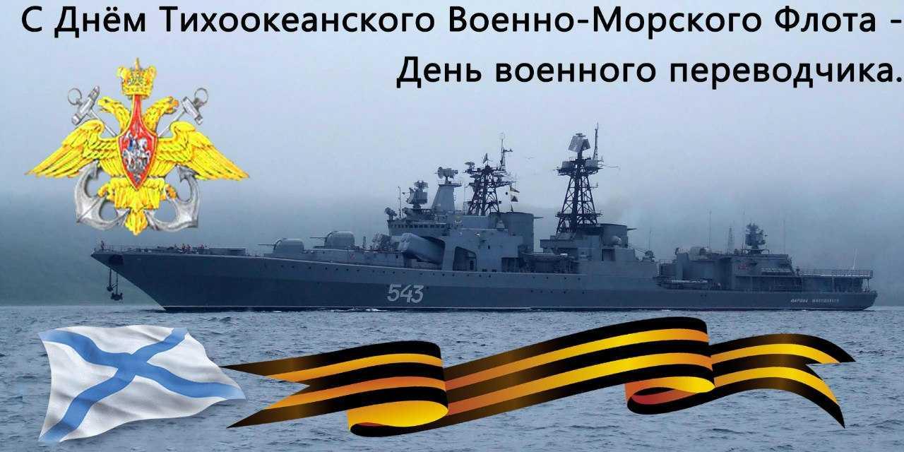 Открытка тихоокеанского флота
