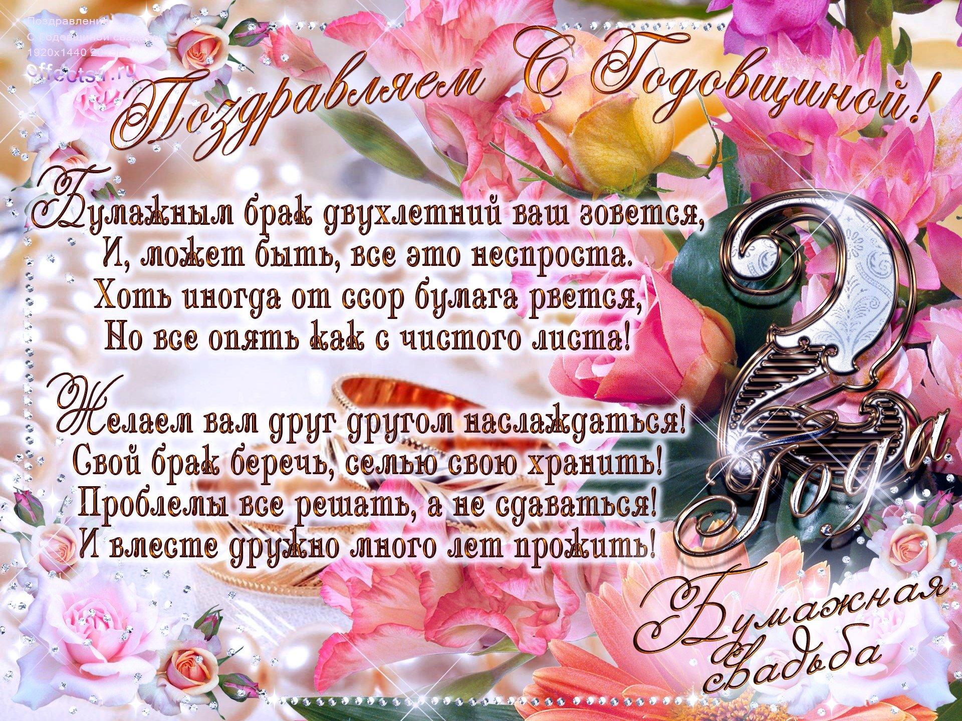 сушатся открытки в стихах с бумажной свадьбой эффектно смотрятся