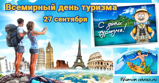Развиващие задания. С Международным днём туризма Открытка с днем рождения туризм. Красивая открытка с днём туризма. Открытка с днём работника туризма. Открытки с международным днём туризма. Яндекс открытки С днём туризма. Открытки С днём туризма. Открытки С днём туризма прикольные.