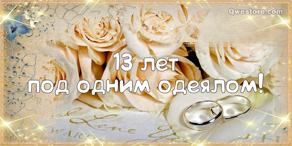 Лет свадьбы какая 13 13 лет