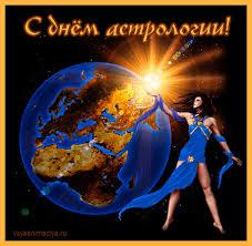 Развиващие задания. С Всемирным днём астрологии Поздравительные открытки ко Дню астролога. Картинка с днём астролога.  С днём астролога картинка. Картинки С днём астролога. Картинки с Днём астролога скачать. Картинки с Днём астрологии. Открытка с днём астролога. Открытка с международным днём астрологии.