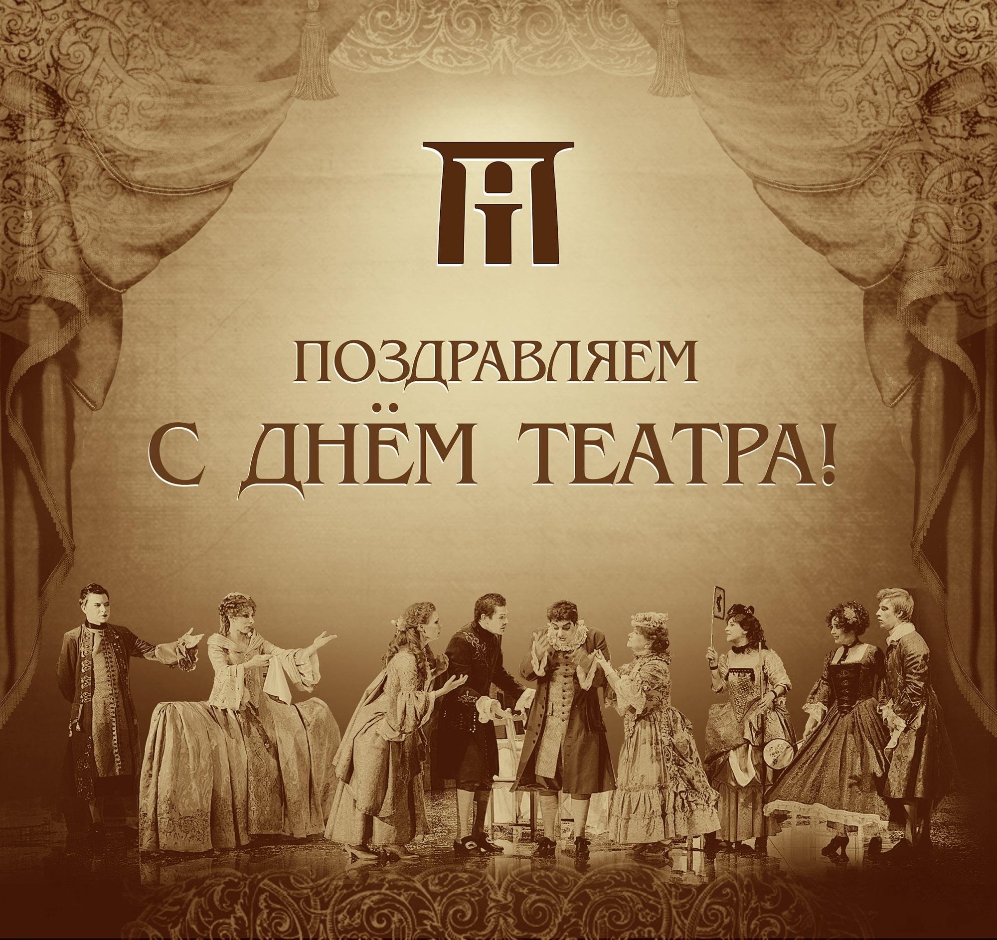Красивые поздравления с днем театра кузбасс