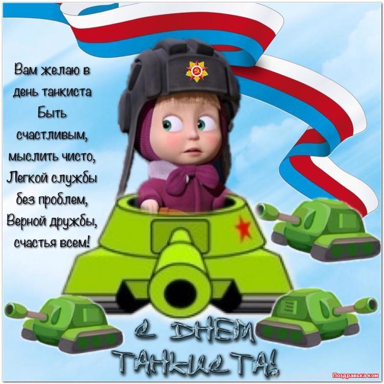 С днем танкиста поздравления стихи