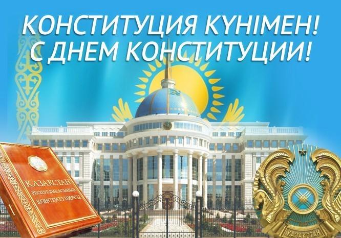 отправлять поздравительные открытки с днем конституции рк фасады
