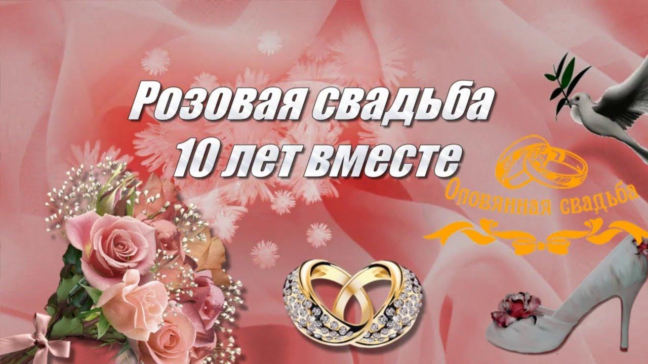 Развиващие задания. 10 лет - Оловянная (Розовая) свадьба Открытки 10 лет брака. открытке с оловянной свадьбой. Открытка с оловянной свадьбой. Красивые открытки с оловянной свадьбой. Открытки с розовой свадьбой. Открытки с розовой свадьбой 10 лет. Открытки с розовой свадьбой бесплатно. Открытки с розовой свадьбой.