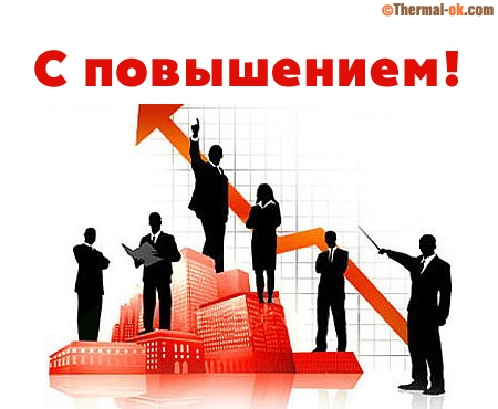 Поздравление коллеге с повышение в должности