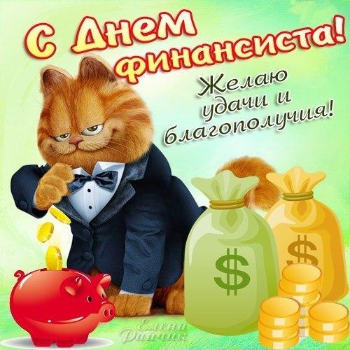 Открытки с днем финансового работника мвд