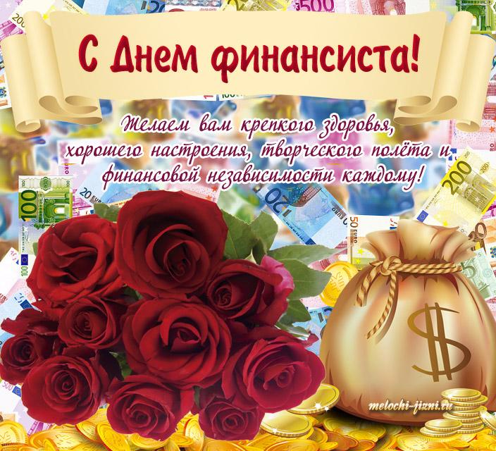 s-dnem-finansista-otkritki-pozdravleniya foto 14