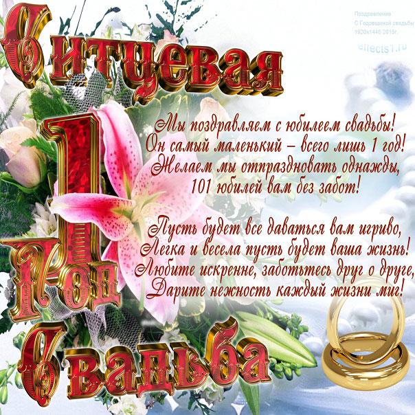 поздравление с первой годовщиной свадьбы дочери и зятю