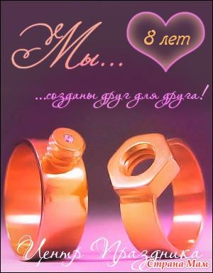 Открытки Поздравляем с жестяной свадьбой! Вместе и навсегда! 8 лет с Днём свадьбы! Поздравляю с годовщиной свадьбы! 8 лет. Поздравляем с годовщиной свадьбы 8 лет! С жестяной свадьбой поздравляем! Жестяная свадьба годовщина свадьбы 8 лет! Открытки 8 лет вместе.