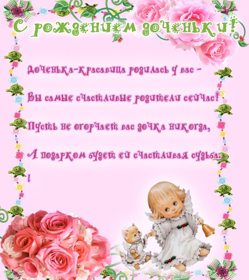 Поздравления маме с рождением дочери 5лет