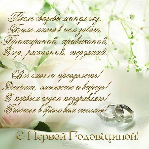 Поздравление с ситцевой свадьбой другу