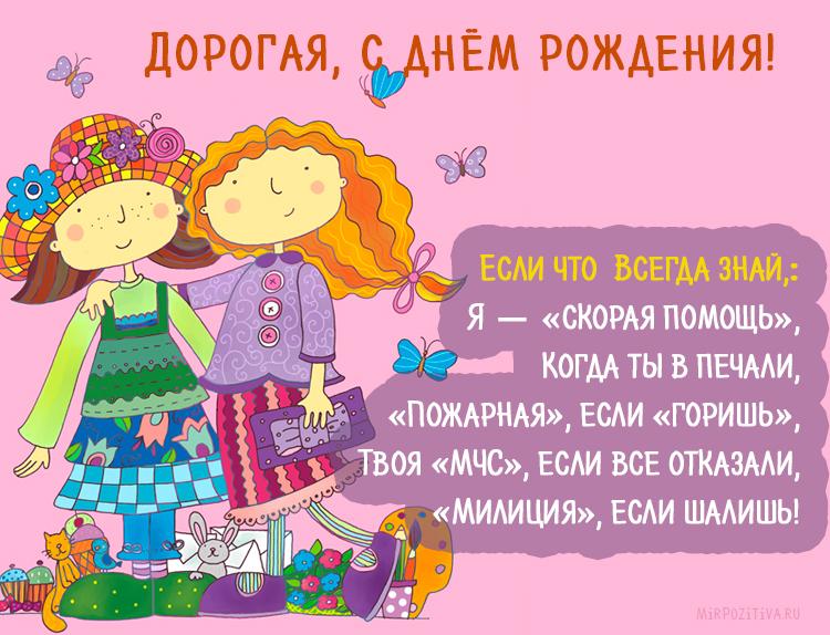 поздравления для подружки с днем праздник отмечают ежегодно