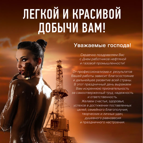 Поздравление коллектива с днем нефтяника