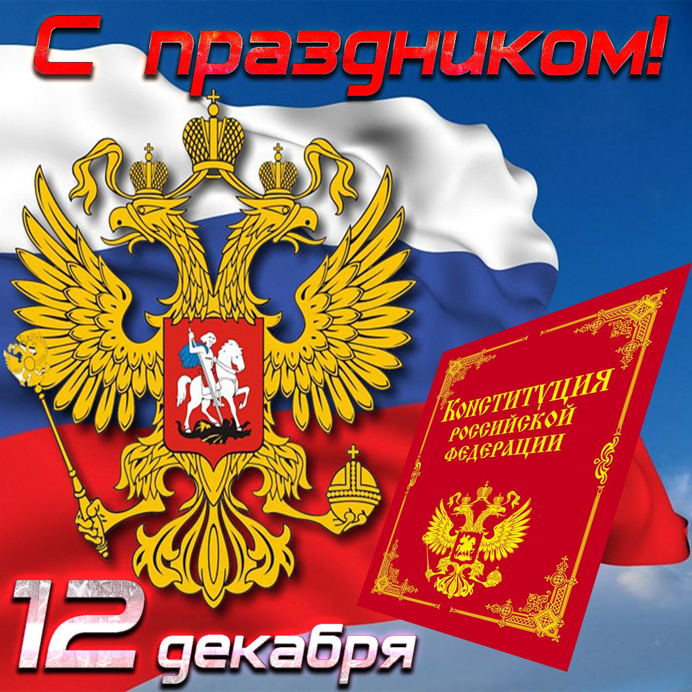 Открытка на день конституции россии расскажу, как