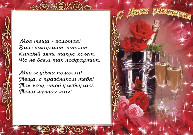 Смс поздравление для тещи с днем рождения от зятя
