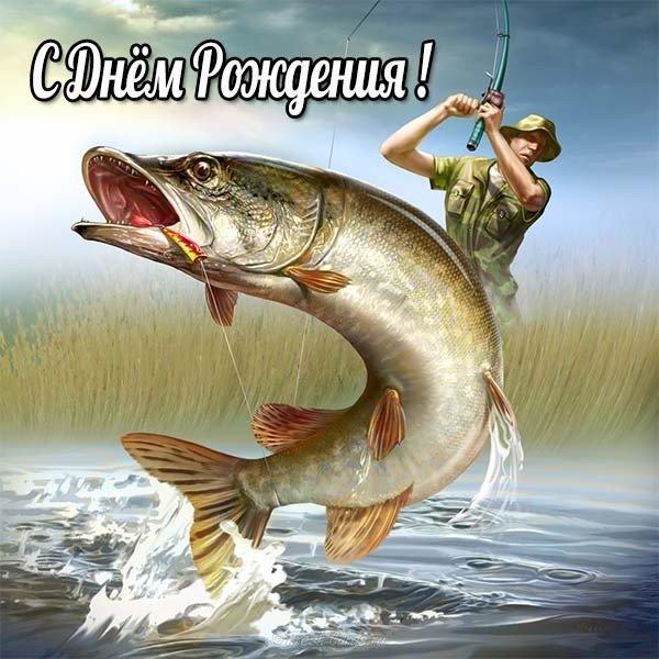 Прикольное поздравление с днем рождения другу-рыбаку