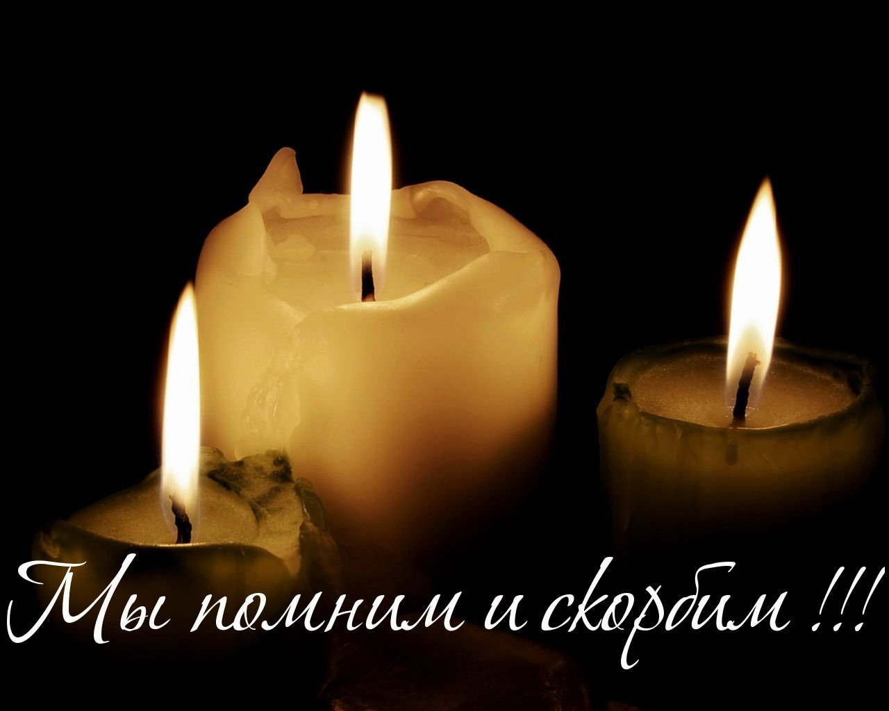 Открытки Свеча соболезнования. открытки с красными розами и свечами Соболезную. Открытка соболезнуем родным и близким, скорбим. Открытка с красной розой Соболезную. Открытка Соболезную! Признании, уважении, почёт, и Вечная память! Открытка с красной розой и свечой Светлая память.