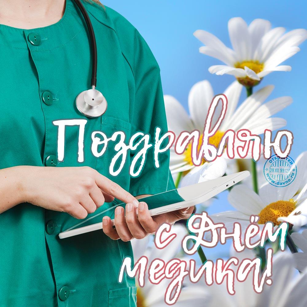Развиващие задания. День медика Открытка с днём Медика женщине. Открытка с днем Медика мужчине. Открытка с днём Медика педиатру. Открытка с днём Медика смешная. Открытка с днем Медика прикольные открытки поздравления с Днём Медика. Открытки поздравления с днем Медика прикольные.