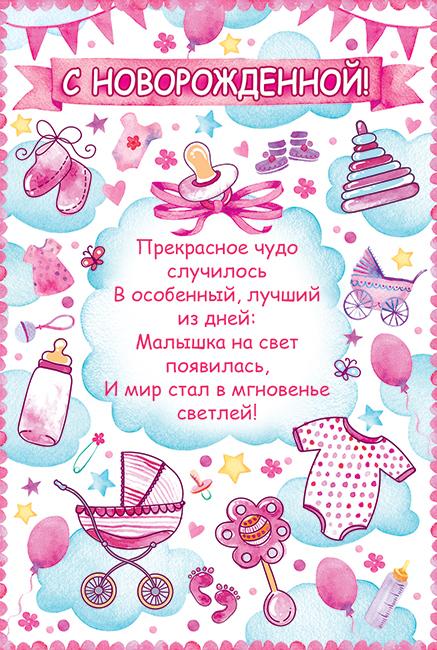 pozdravlenie-s-novorozhdennoj-devochkoj-otkritki foto 10
