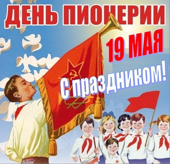 Развиващие задания. День пионерии Открытки с Днем Пионерии всегда готов. Открытки поздравления с днем Пионерии. Открытки гиф с Днём Пионерии. Открытки С днём Пионерии прикольные. Открытки С днём Пионерии скачать бесплатно. Поздравление с Днём Пионерии в картинках. Картинки с Днём Пионерии 19 мая.