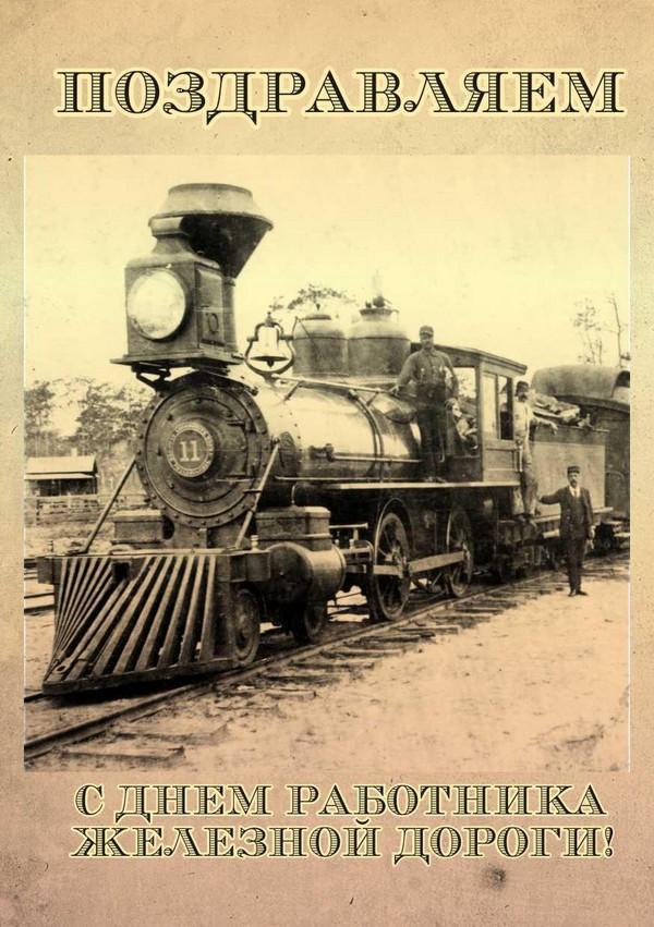 Открытки Открытки с днем Железнодорожника прикольные. Открытки и стихи с днем Железнодорожника. Открытки с днем Железнодорожника. Картинка поздравления с Днём железнодорожника. Открытки с днем Железнодорожника Украины. Открытки с днем Железнодорожника скачать бесплатно.