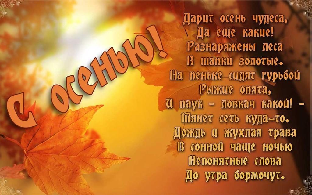 праздник золотой осени поздравление крыму есть