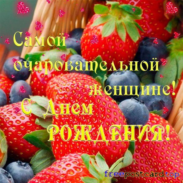 Развиващие задания. С ягодами Открытки С днём рождения с ягодами. открытка с днём рождения с ягодами.  Открытка Доброе утро с ягодами. Открытка с ягодами. Картинка корзина с ягодами. Картинка с днём рождения с ягодами. Картинка с ягодами. Красивая картинка с ягодами.