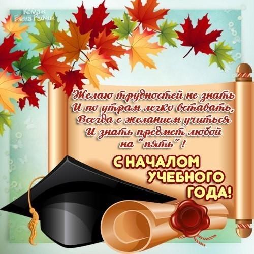 Прикольные поздравления учителя с днем знаний
