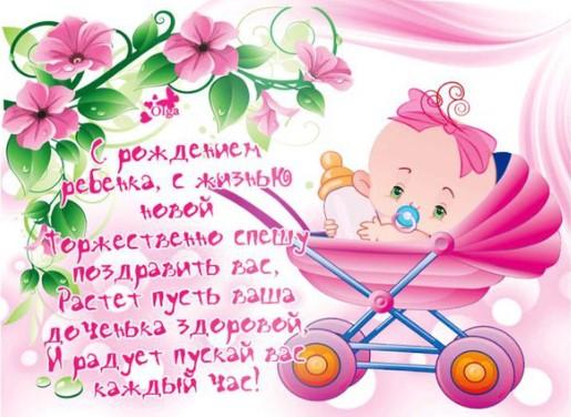Развиващие задания. С новорожденной Открытки с новорожденной внучкой скачать. Открытки с новорожденной доченькой. Открытки с новорожденной дочкой. Открытки с новорожденной племянницей. Открытки с новорожденной девочкой. Открытка поздравление с новорожденной дочкой. Открытка бабушке с новорожденной внучкой.