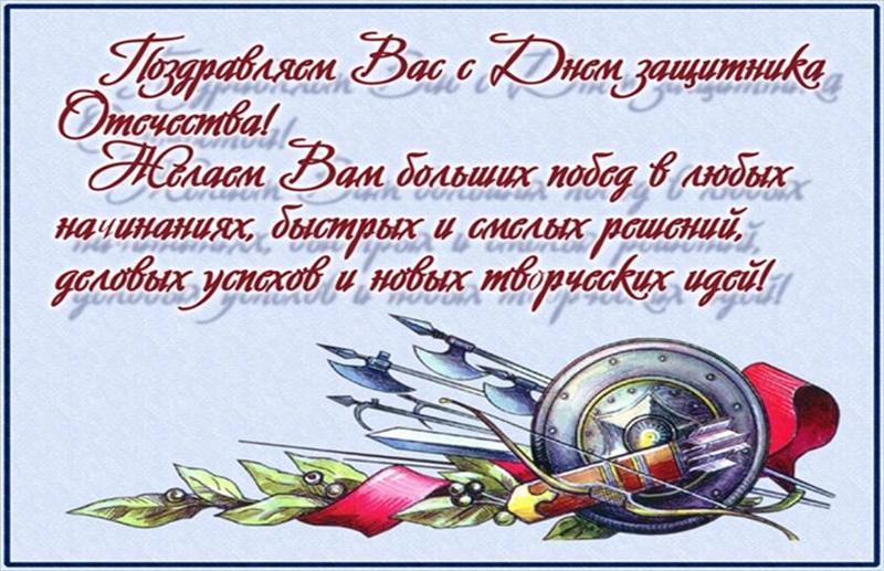 мудрое поздравление в день защитника мира