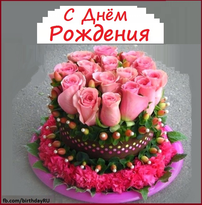 порог спортзала, открытки с днем рождения торт из роз красивыми цветами вазе