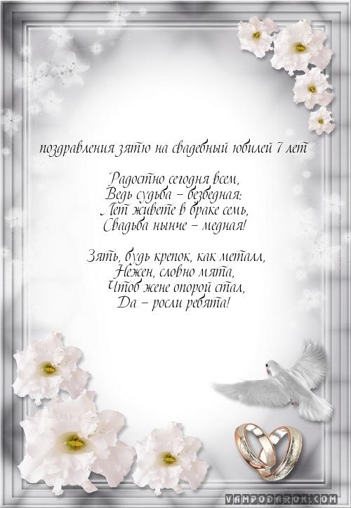 Поздравление с 1 годовщины свадьбы зятю