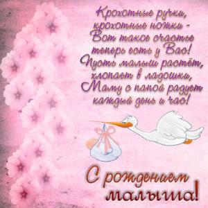 Открытки Картинки аист с новорожденным. Картинки Поздравляю с новорожденным. Картинки мама с новорожденным. Картинки с новорожденным. Картинки GIF с новорожденным. Картинки открытки с новорождённым. Картинка поздравление с новорожденным.