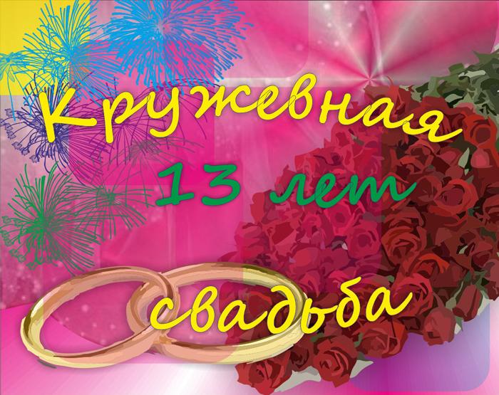 Поздравление с 13 брака мужу
