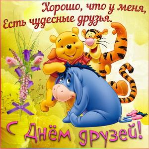 Открытки Открытка с сердцем Моим друзьям. Открытка международный день друзей Ребята давайте жить дружно! Открытка с котом и цветами на день друзей. Открытка с полем цветов на день друзей. Открытка со стихами и плюшевыми мишками пойду друзей. Открытка со смайликами на день друзей.