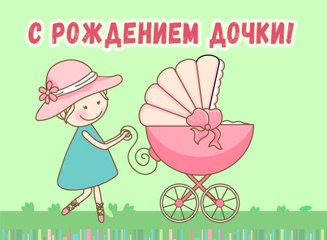 Смешные картинки поздравления с рождением дочки