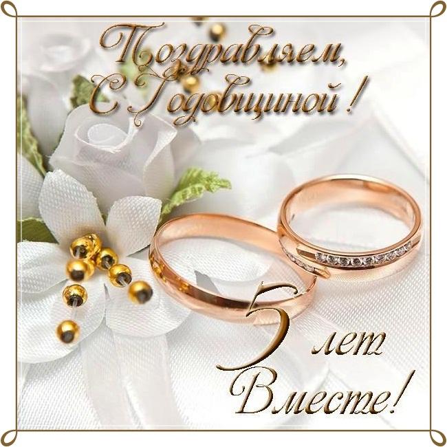 Красивая открытка с деревянной свадьбой