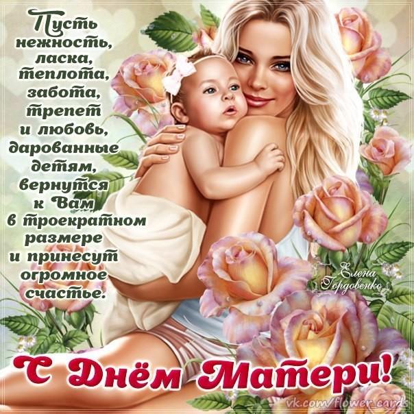Поздравления подружкам с днем мамы