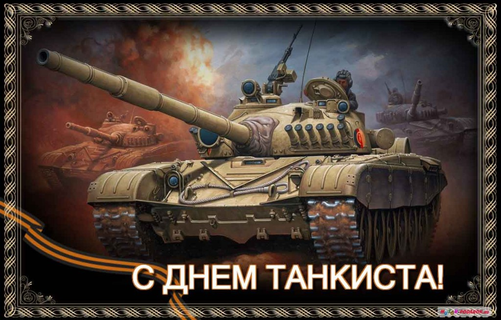 https://ekootkr.ot7.ru/admin/uploads/7/6/3/Открытка-бесплатно-с-Днём-танкиста-Поздравительная-открытка-с-днём-танкиста-10077.jpg