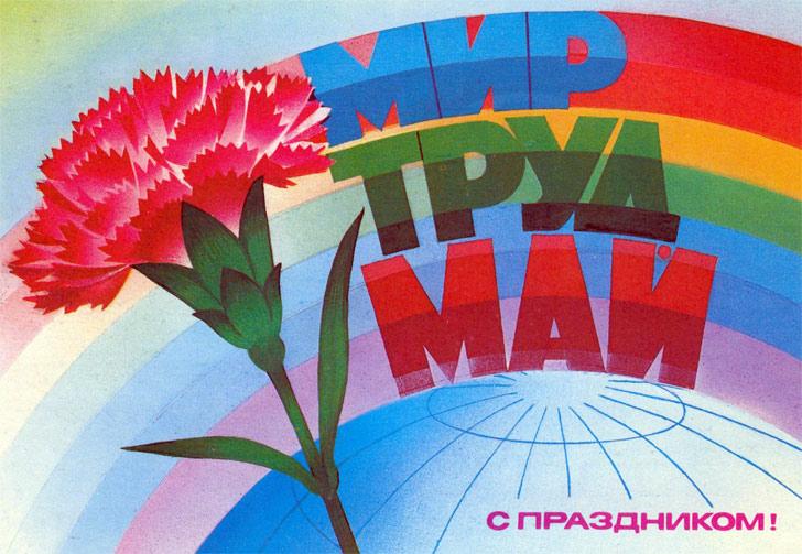 Развиващие задания. 1 мая Открытка на 1 мая фото.  Открытка на 1 Мая на казахском. Картинки 1 мая День весны и труда. Открытки с 1 Мая. С праздником 1 Мая. Открытки с наступающим 1 Мая. Открытки с 1 Мая скачать на телефон. Поздравления с 1 Мая. Поздравлением друга на 1 Мая.