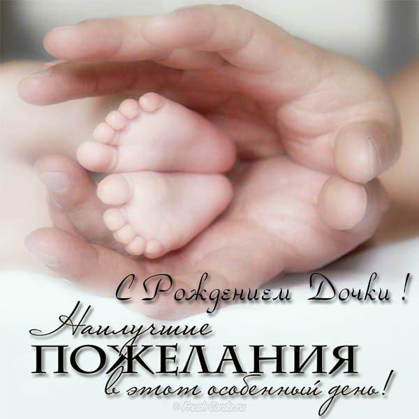 Поздравление сыну с рождением доченьки