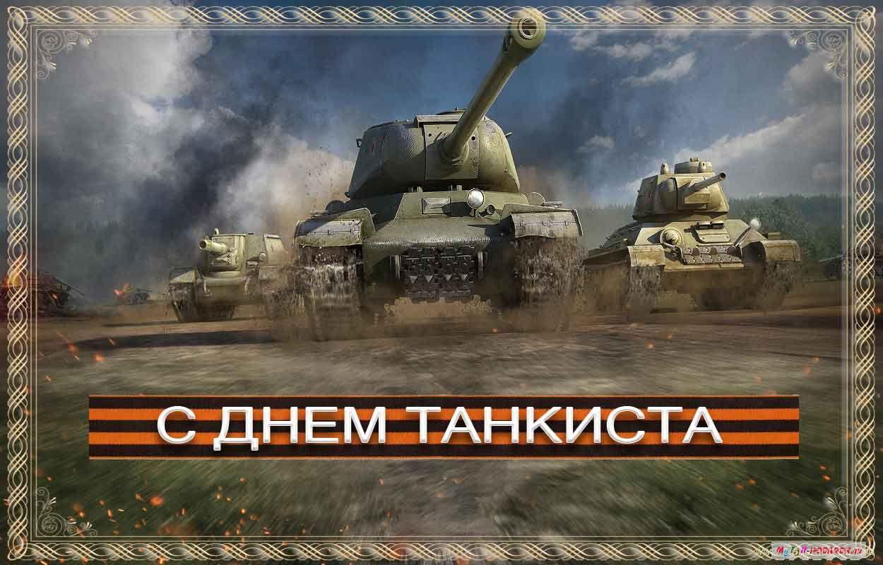 картинки с праздником танкиста 9 сентября брюки для полных