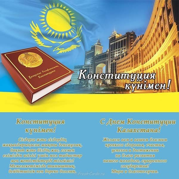 меня 30 август в казахстан поздравления матки меньше длины