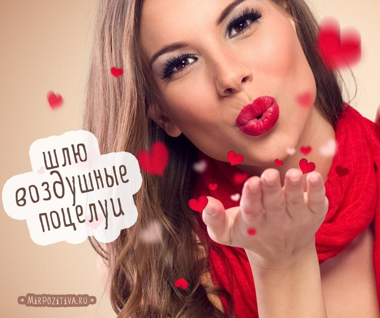 Открытка с воздушными поцелуями
